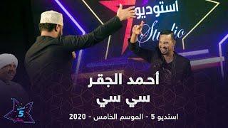 احمد الجقر  - سي سي - استديو 5 - 2020