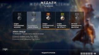 """[PC] ► Battlefield 1 медаль """"Алое сердце"""""""