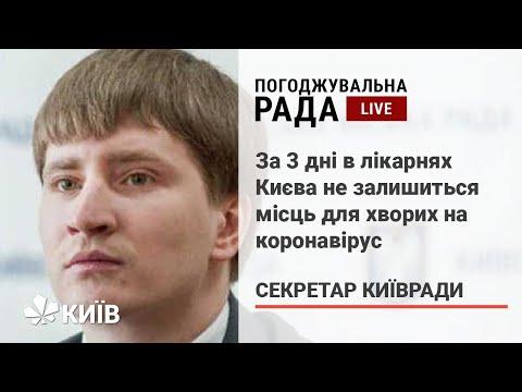 За 3 дні в лікарнях Києва не залишиться місць для хворих на коронавірус - секретар Київради