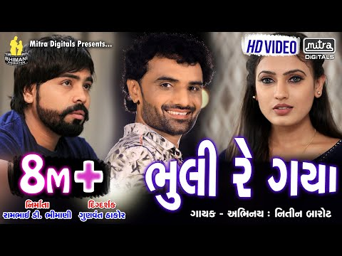 Bhuli Re Gaya - HD Video Song - Nitin Barot - ભુલી રે ગયા