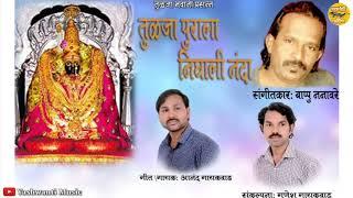 Tuljapurala Nighali | Marathi Bhakti Geete | Ganesh - Aanand | Bappu Nanaware  | Yashwanti Music