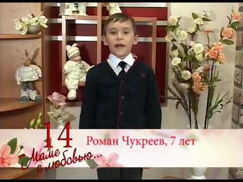 14 Маме с любовью Роман Чукреев