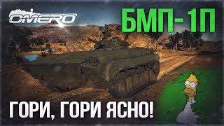 Обзор БМП-1П: ГОРИ, ГОРИ ЯСНО! | War Thunder