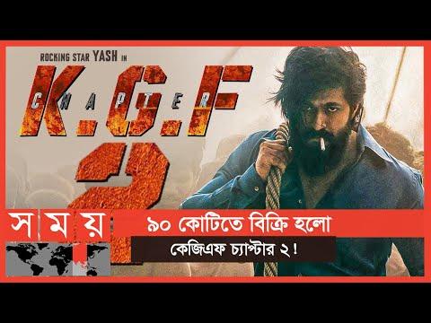 কেজিএফ চ্যাপ্টার ২ কিনে নিলেন ফারহান | K.G.F. Chapter 2 | Yash | Sanjay Dutt | Somoy TV