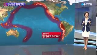 지진에 화산분화...심상찮은 '불의 고리' / YTN