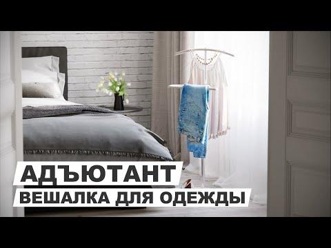 """Вешалка напольная  для одежды """"Адъютант"""""""