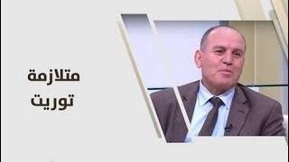 د. جمال الاخرس -  متلازمة توريت
