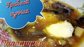 Грибной суп,очень вкусный.
