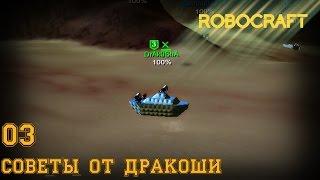 Robocraft 03. Советы от Дракоши