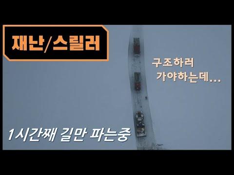[영화리뷰]9km길이의 최악의 터널 대참사(실화바탕) (결말포함)