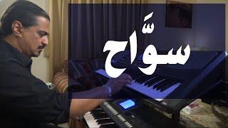 سواح - عزف على الأورج
