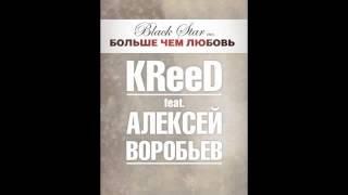 KReeD feat. Алексей Воробьев - Больше чем любовь