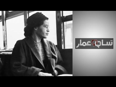 بين سام وعمار: المناضلة -روزا باركس-..امرأة أطلقت شرارة حركة الحقوق المدنية في أميركا