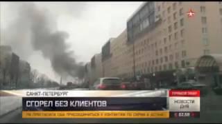 Ресторан вспыхнул в Санкт-Петербурге(, 2017-02-12T18:52:32.000Z)