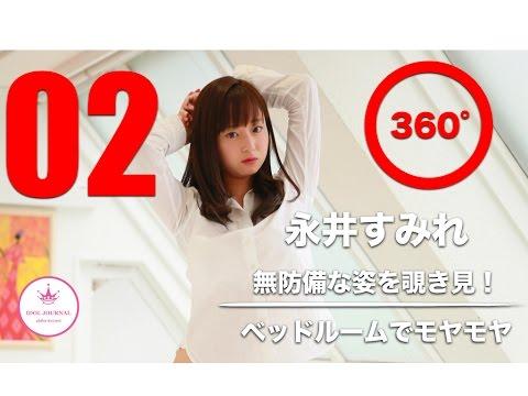 【VRグラビア】無防備な姿を覗き見「永井すみれ」ベッドルームでモヤモヤVol.02