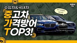 중고차 가격방어 잘 되는 차량 TOP3!! 수입차와 국…