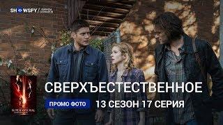 Сверхъестественное 13 сезон 17 серия промо фото