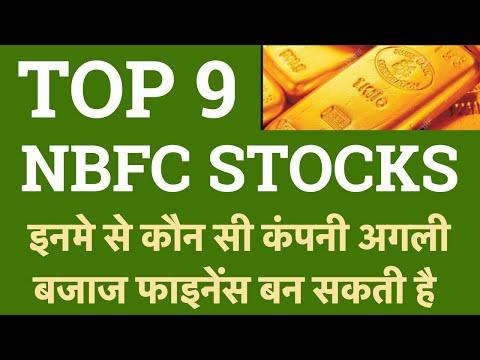 NBFC सेक्टर की नवरत्न कम्पनियाँ | Investing | Stock market | Finance | Top Finance Companies | Lts |