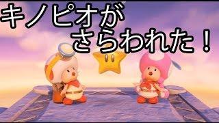 キノピオがどえらい事に!? 【進め!キノピオ隊長#8】    マリオに謎解き要素が加わったゲーム? thumbnail