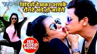 प्यार से दोगी तो मौज में रहोगी   ऐसा किया है इस विडियो में जो कुंवारे लोग खूब देख रहे है Bhojpuri