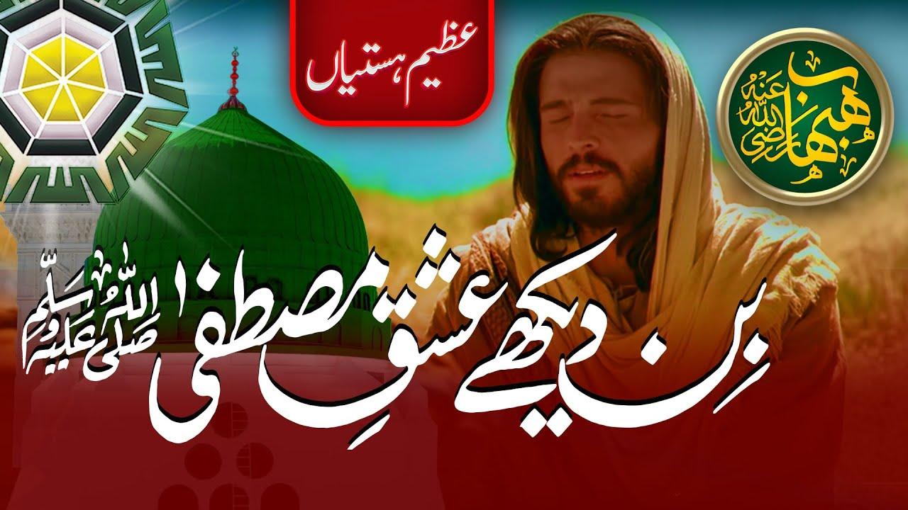 Ishq e Habeeb (S.A.W) Ka Ik Waqia | Azeem Hastiyan | Latest Bayan 2020 | With Subtitles