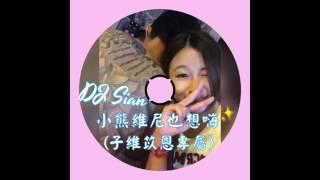 DJ Sian` REMIX 客製歌名:小熊維尼也想嗨〈子維苡恩專屬〉 客製歌單: ...