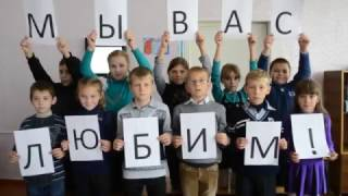 Трогательное видео -поздравление ко Дню Учителя Новодонецкая ОШ№17