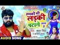 Hum ko bhi ladki patane aata hai same singh super hit songs mp3