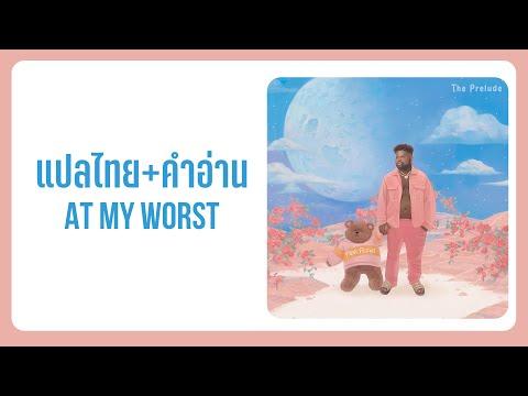 (แปล) At My Worst - Pink Sweat$ [Lyrics, Thai Subtitle & คำอ่านไทย]