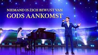 Christelijk lied 'Niemand is zich bewust van Gods aankomst' ( Dutch subtitles)