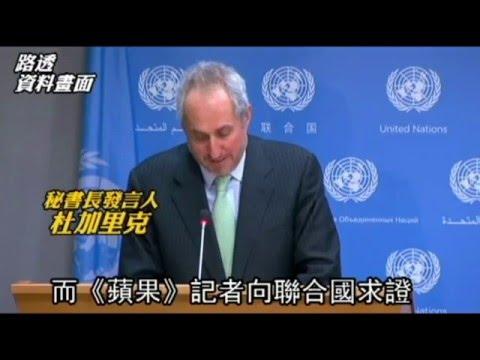 聯合國UN不承認中華民國護照與ID證件,但是...