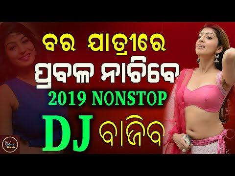 New movie song free download odia dj