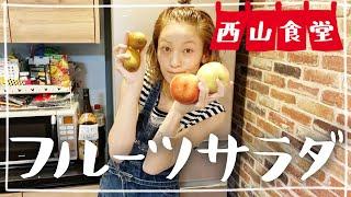 #西山食堂〜フルーツサラダ🍑🥝🥗鶏料理〜