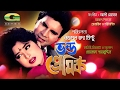 Vondo Premik HD1080p Ilias Kanchan Moushumi ATM Shamsuzzaman Super Hit Bangla Cinema