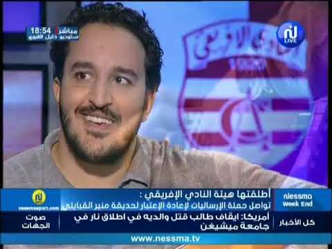 بيرم الكيلاني يتغنى بالنادي الإفريقي -قناة نسمة