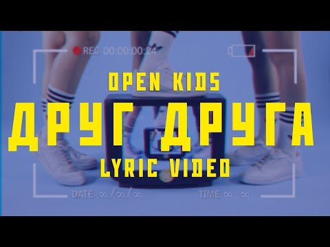 Open Kids - Друг Друга (official Lyric Video)