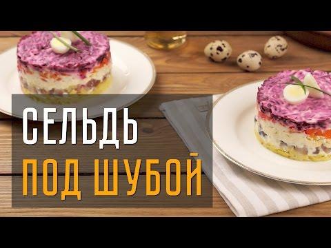 Селёдка под шубой рецепт классического салата в домашних условиях