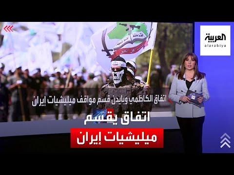 عقب تغيير مهام القوات الأميركية.. انقسام بين ميليشيات إيران بالعراق  - نشر قبل 4 ساعة