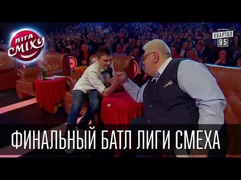ЮМОР - 95 КВАРТАЛ- (Украина) – Смотреть видео онлайн в