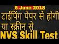 NVS LDC Skill test 6 June 2018