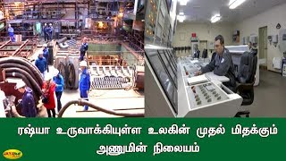 ரஷ்யா உருவாக்கியுள்ள உலகின் முதல் மிதக்கும் அணுமின் நிலையம் | Russia | Floating Atomic