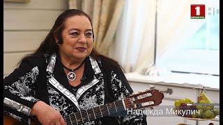 Надежда Микулич — белорусская певица, заслуженная артистка Республики Беларусь. Смысл жизни.