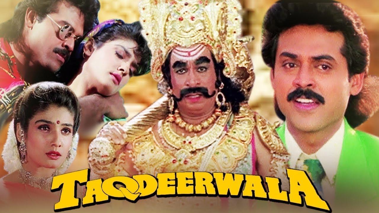 Venkatesh's Film TAQDEERWALA(1995)   Venkatesh   Raveen Tandon   Bollywood Fanstasy Comedy