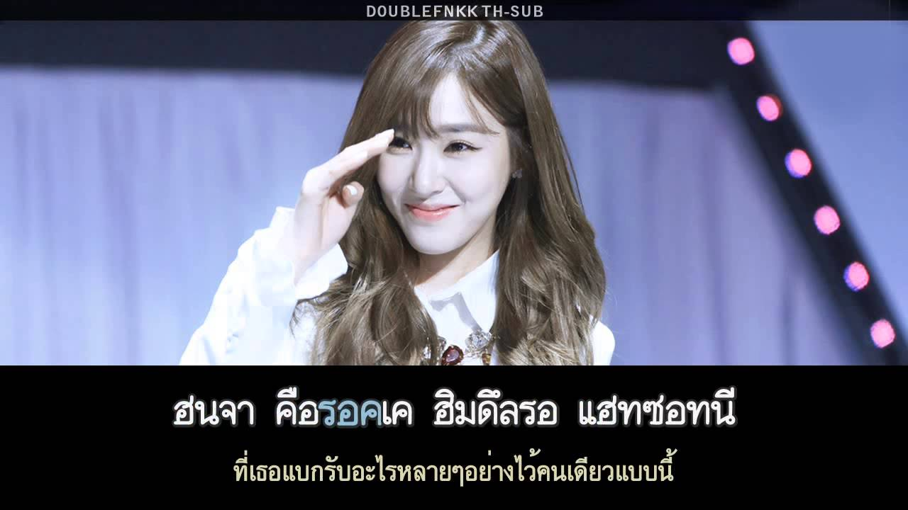 karaoke-thaisub-tiffany-only-one-blood-ost-part1-21sub