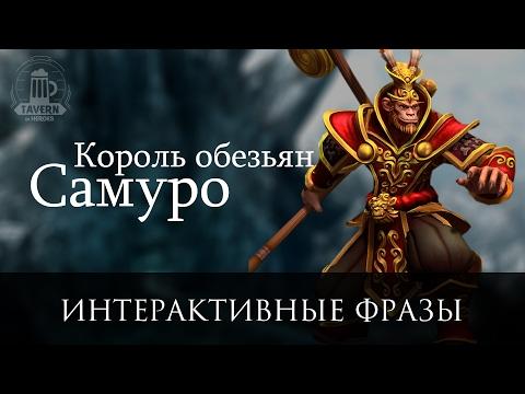 видео: Король обезьян Самуро - Интерактивные Фразы (heroes of the storm)