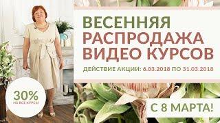 Поздравление с 8 марта! РАСПРОДАЖА  - 30% на все курсы канала Модные Практики до конца марта 2018