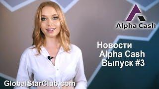 Новости Alpha Cash - Выпуск # 3