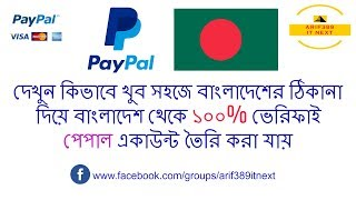 How to Create PayPal Business Account in Bangladesh | Bangla Tutorials Part-1