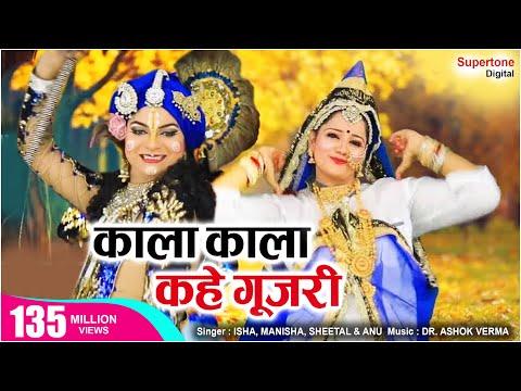 काला काला कहे गुजरी गाने पे ऐसा डांस पहले कभी नहीं देखा होगा राधा कृष्ण झाँकी  Kala Kala Song