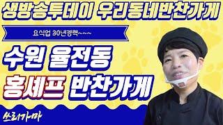 생방송투데이 우리동네반찬가게 수원 전복장 율전동 홍셰프…